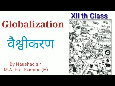 Globalization वैश्वीकरण Class XII Political science