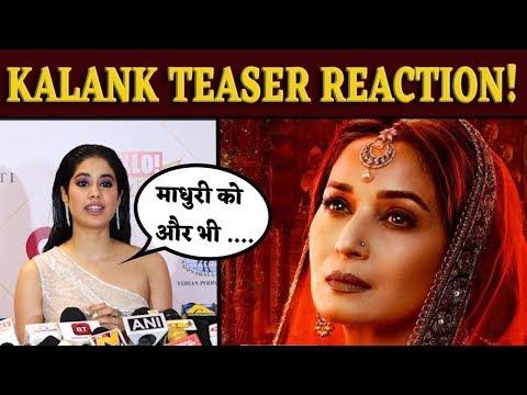 Jahnvi Kapoor ने Kalank Teaser पर दिया REACTION, Madhuri  Dixit की तारीफ़ में कही बड़ी बात