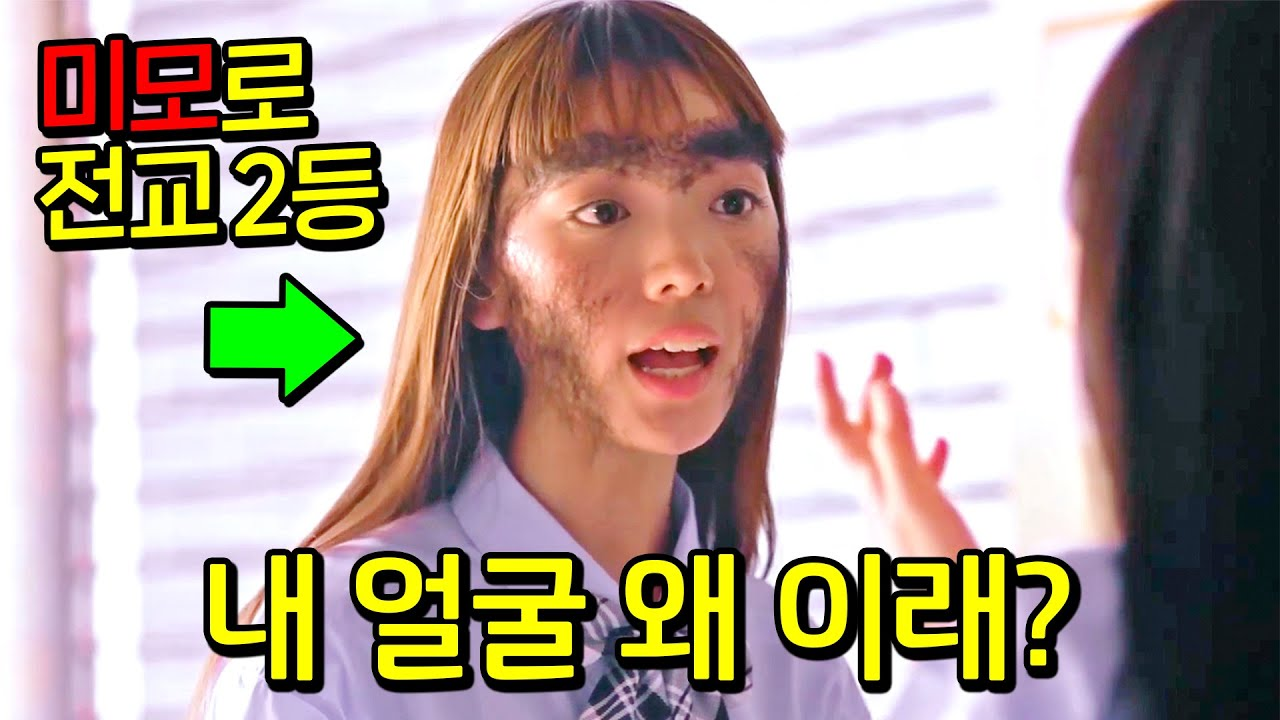 예쁜 얼굴로 갑질하는 인성쓰레기들 참교육하러 온 싸이코패스 전학생   드라마리뷰