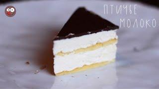 Торт Птичье молоко рецепт классический Сливочное суфле и шоколадная глазурь #StayHome & Cook #WithMe