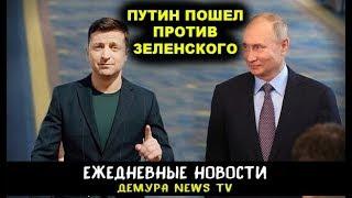 Путин объявил Зеленскому войну