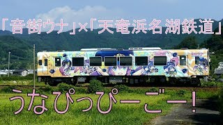 うなぴっぴーごー! 音街ウナ×天竜浜名湖鉄道 2019/08/17