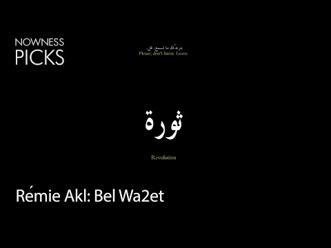 A powerful spoken word response to the Beirut blast from Lebanese artist Rémie Akl