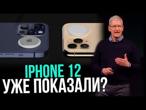 iPhone 12 на самом деле показали? Кратки пересказ презентации Apple.