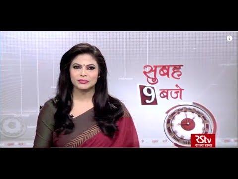 Hindi News Bulletin | हिंदी समाचार बुलेटिन – 15 Dec, 2018 (9 am) thumbnail