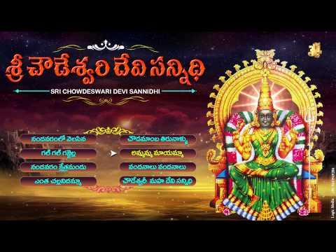 Goddess Chowdeswari Devi Songs    Sri Chowdeswari Devi Sannidhi Songs   Jayasindoor Ammorlu Bhakthi