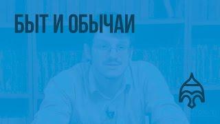 Быт и обычаи. Видеоурок по истории России 8 класс