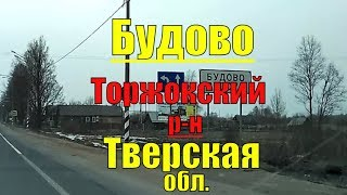 Неизвестная Россия #39. Деревня Будово, Торжокский р-н, Тверская обл.