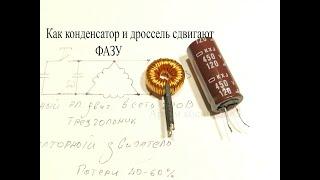 Фото Как конденсатор и индуктивность сдвигают фазы.Как работает рабочий конденсатор