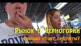 Цены в Черногории. Отдых в Черногории 2016.(В этом видео вы увидите, как мы сходили на рынок в Ульцине, Черногрия в сентябре 2016 года. Фрукты, овощи, мясо,..., 2016-09-20T07:27:32.000Z)