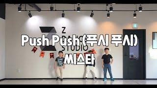 [Z DANCE STUDIO]SISTAR(씨스타)-Push Push