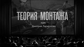 Теория монтажа. Дмитрий Ларионов