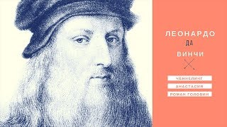 Леонардо Да Винчи. ЧЕННЕЛИНГ