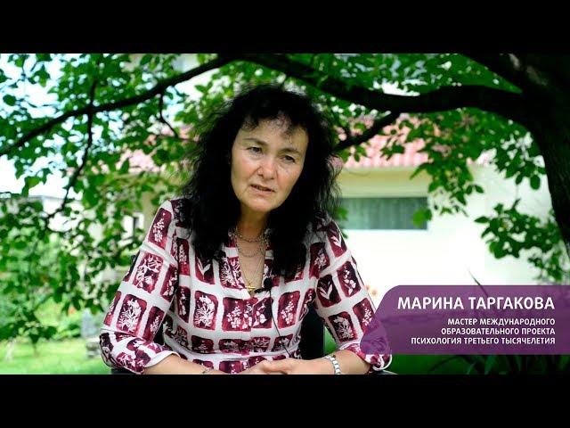 МАРИНА ТАРГАКОВА ПСИХОЛОГИЯ ОБИДЫ СКАЧАТЬ БЕСПЛАТНО