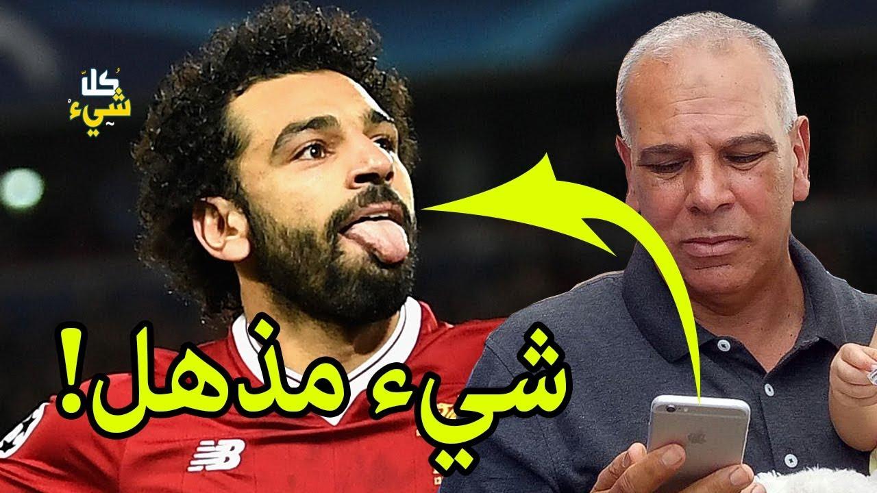 لن تصدق ماذا يفعل والد محمد صلاح بعد إحرازه أي هدف شيء مذهل قناة كل شيء Youtube