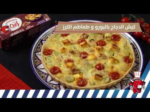 recette-:-quiche-poireaux-&-poulet,-tomate-cerise-à-la-vache-qui-rit-chef-poulet-grillé