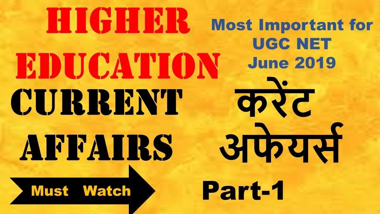 UGC NET HIGHER EDUCATION THROUGH CURRENT AFFAIRS PART 1