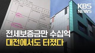 '수상한 대출'…집단 전세 사기 피해 우려 / KBS …