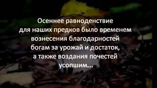 Осенины новолетие. С Новым Годом, друзья! С Новым Славянским Летом!!!