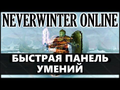 Видео NEVERWINTER ONLINE - Быстрая панель умений и другие консольн...