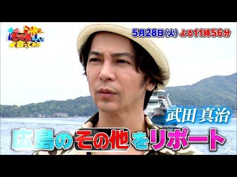 武田真治 その他の人に会ってみた CM スチル画像。CM動画を再生できます。