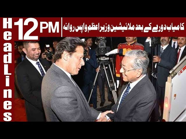 Malysian PM Departure After Official Visit To Pakistan |Headlines 12 PM| 23 March 2019 |Express News
