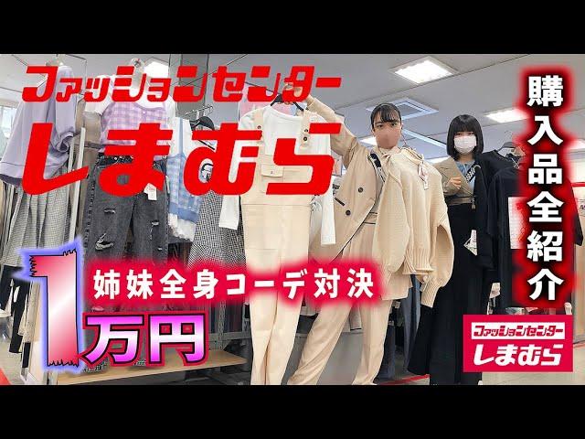 1万円【しまむら】姉妹コーデ対決!【のえのん】