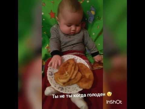 Ты не Ты когда голоден!