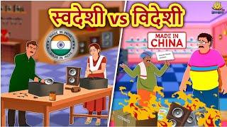 स्वदेशी vs विदेशी | Moral Stories | Bedtime Stories | Hindi Kahaniya | Hindi Fairy Tales |Koo Koo TV