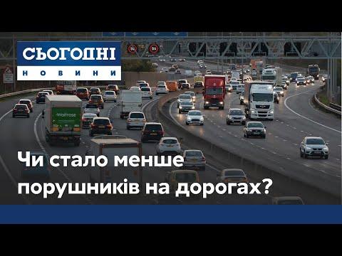 Сегодня: Чи змінилася ситуація на дорогах після впровадження фотовідеофіксації?