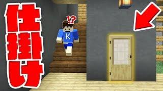 【洞窟生活クラフト】地下の一軒家に仕掛けがある階段を作ってみた!!Part184【マイクラ実況】