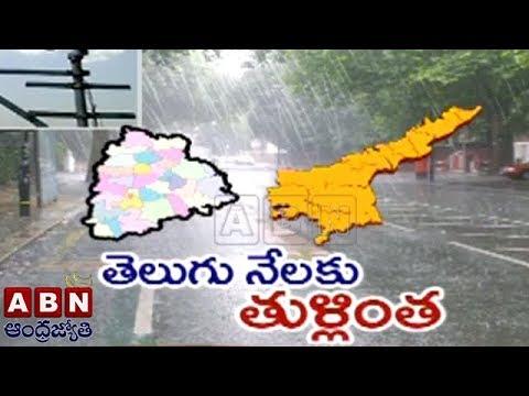 Heavy Rain,Sudden Climate Change In Telugu States | Weather Forecast