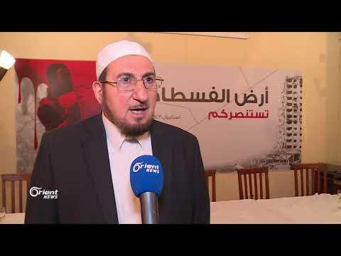 مؤتمر للمجلس الاسلامي السوري باسطنبول بخصوص الغوطة