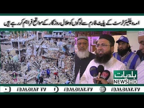 Karachi:Ummah Welfare Trust platform provides legal opportun