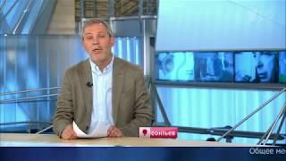 «Однако» с Михаилом Леонтьевым(25.05.2017) Гражданская война?
