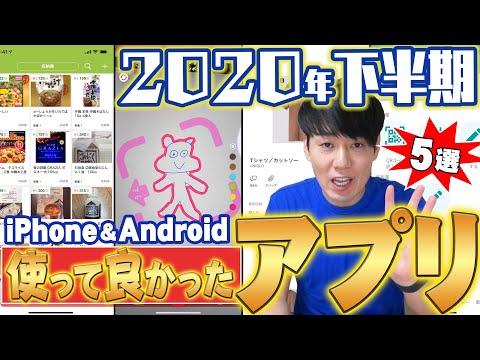 2020年下半期 使って良かったアプリ5選【iPhone&Android対応】【ベストアプリ】【スマホの中身】