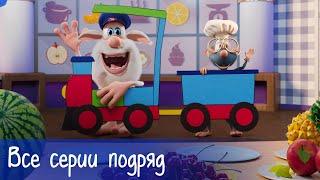 Буба - Все серии подряд + 5 серий Готовим с Бубой - Мультфильм для детей