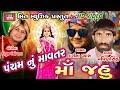 Download Pancham Nu Mavtar Ma jahu   Vipul Panchiwala   Darshna Vyas   Pancham Group Live Program MP3 song and Music Video