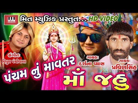 Pancham Nu Mavtar Ma Jahu | Vipul Panchiwala | Darshna Vyas | Pancham Group Live Program