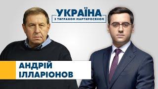 Андрей Илларионов // УКРАИНА С Тиграном Мартиросяном – 5 сентября