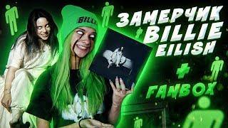 ЗаМЕРЧик Билли Айлиш - ОДЕЖДА и FAN BOX от Billie Eilish / + ENG SUB