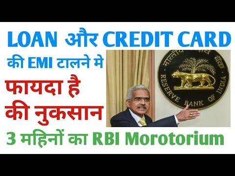 RBI | EMI Moratorium | Bank Of Baroda |Bank Loan | Credit Card | Banking World | फ़ायदा हैं कि नुकसान