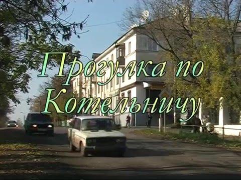 Прогулка по Котельничу