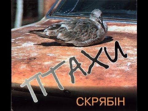 Скрябін - Птахи (Повний альбом) 1995