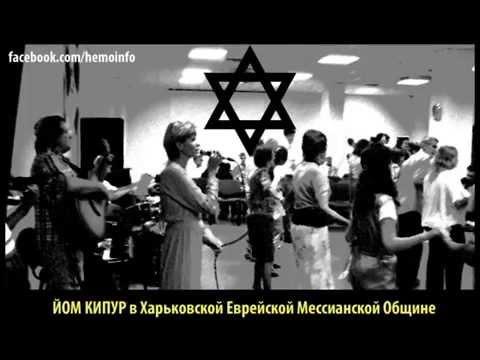 кто входит в мессианские общины виду
