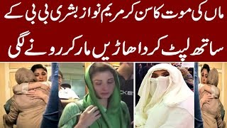 Maryam Nawaz Crying Kalsoom Nawaz Death HD VIDEO