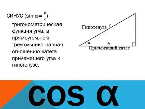 Тригонометрические функции!!!! синус! косинус! тангенс ...