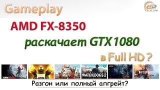 1080TI И AMD FX-6350  ТЕСТЫ МОЩНОЙ ВИДЕОКАРТЫ И СЛАБЫЙ ПРОЦЕССОР