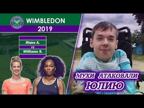 Wimbledon 2019. Riske A. - Williams S.   Мухи атаковали Юлию