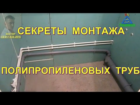 Монтаж водопровода из пластиковых труб своими руками видео